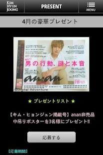 キム・ヒョンジュン公式サイト- スクリーンショットのサムネイル