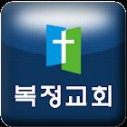 복정교회 icon