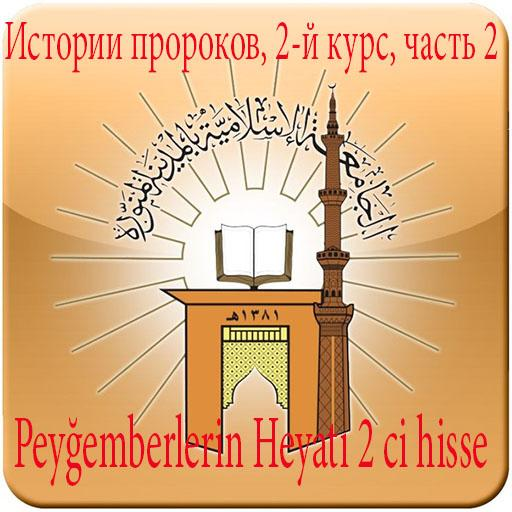 Истории пророков часть 2