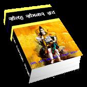 Solah Somvar Vrath Katha