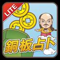 銅板占卜 Lite icon