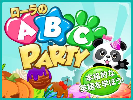 Lola のABC パーティー