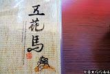 五花馬水餃館(高雄明誠門市)