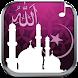 イスラムの 着メロ