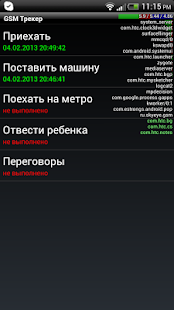 GSM Tracker- screenshot thumbnail