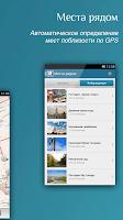 Screenshot of Путеводители и оффлайн карты