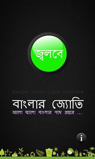 Bangla Torch বাংলার জ্যোতি
