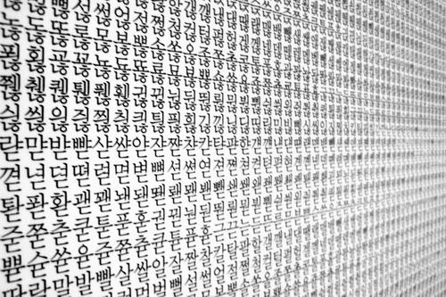 Korean Offline Vocabulary