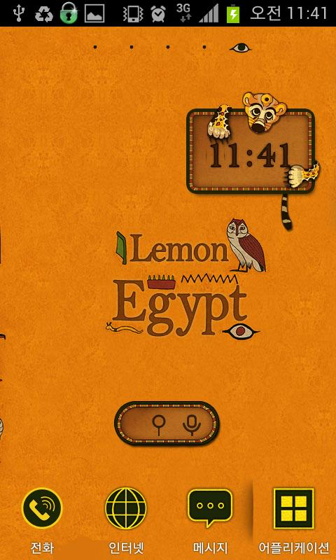 [SSKIN] Lemon Egypt Theme - screenshot
