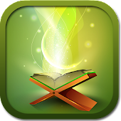اردو میں قرآن - Quran in Urdu