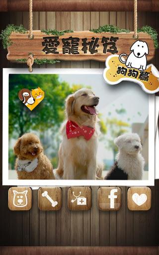 生活必備免費app推薦|愛寵秘笈*狗狗篇線上免付費app下載|3C達人阿輝的APP
