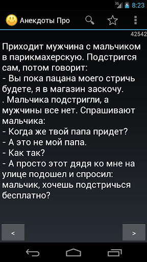 Анекдоты Про