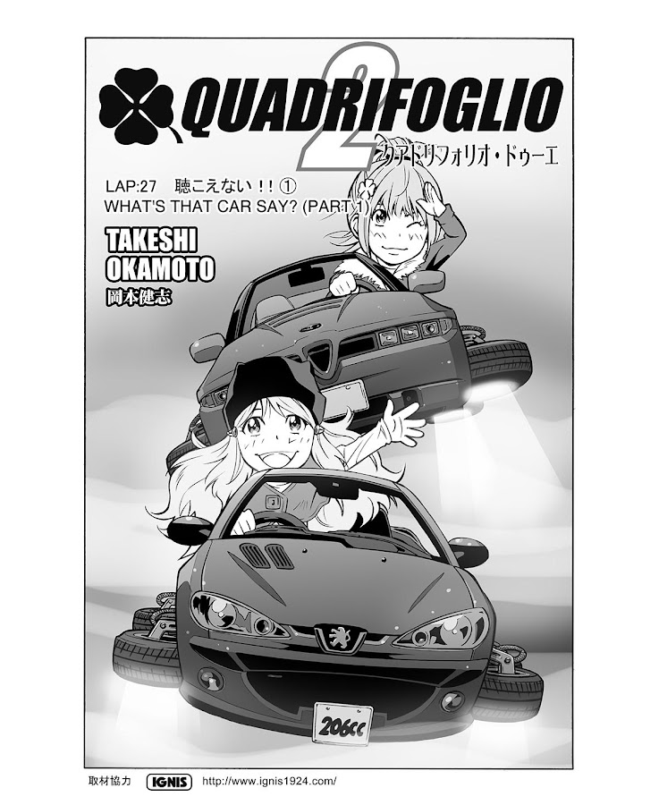 QUADRIFOGLIO DEUX Vol.8 Englis- screenshot