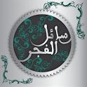 رسائل الفجر icon