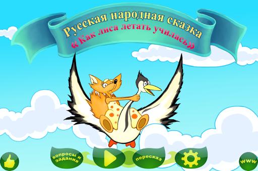 Как лиса летать училась
