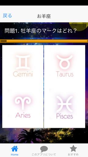 星占いクイズ(女性編)