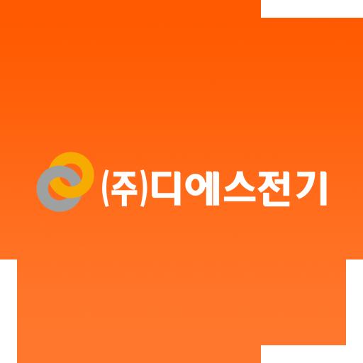 디에스전기 商業 LOGO-阿達玩APP