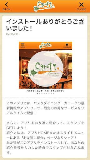 玩生活App|パスタダイニングカロータ 公式アプリ免費|APP試玩
