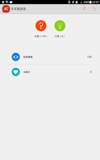 【免費工具App】天天猜谜语-APP點子