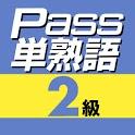 英検Pass単熟語2級 icon