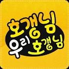 호갱님우리호갱님-버스폰,중고폰,요금계산기,뽐뿌,무료어플 icon