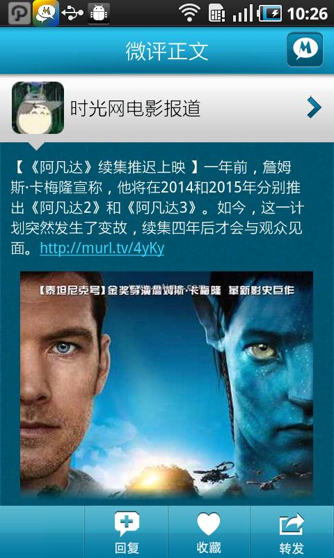 时光电影社区- screenshot