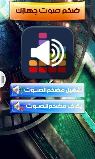 玩工具App|ضخم صوت جهازك免費|APP試玩