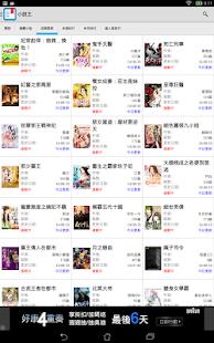 小說王--最完整的小說庫 最好用的閱讀器