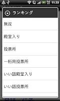 Screenshot of 洒落コワビューア
