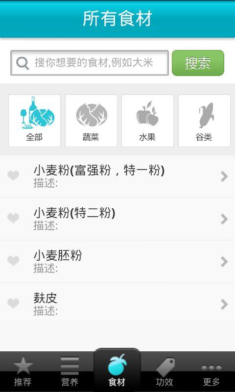 熙康饮食 - screenshot