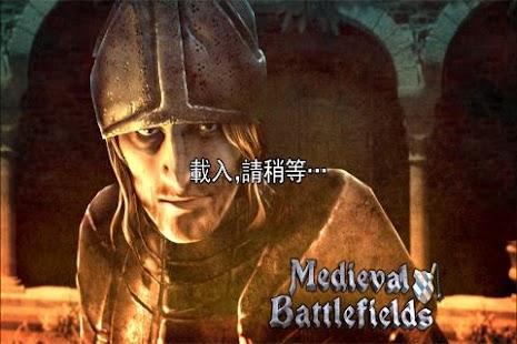 中世紀戰場