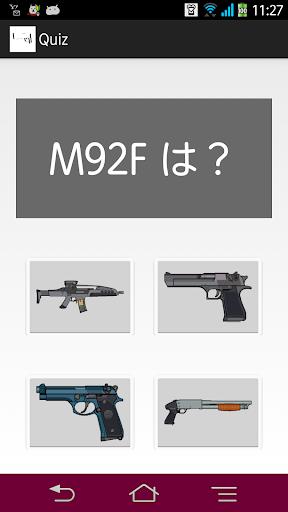 gun_quiz