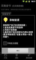 Screenshot of 易言中文语音引擎