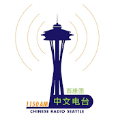 CHINESE RADIO SEATTLE 西雅图中文电台