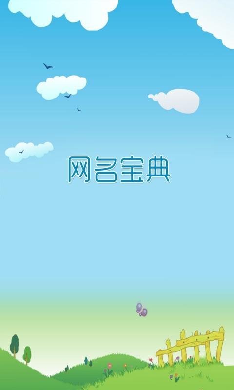 网名宝典 - screenshot