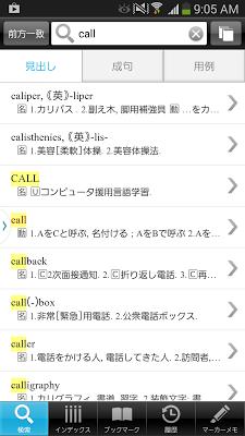 【優待版】ウィズダム英和・和英辞典|ビッグローブ辞書 - screenshot