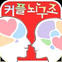 커플뇌구조테스트 icon