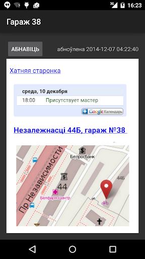 ВелоКухня Мiнск