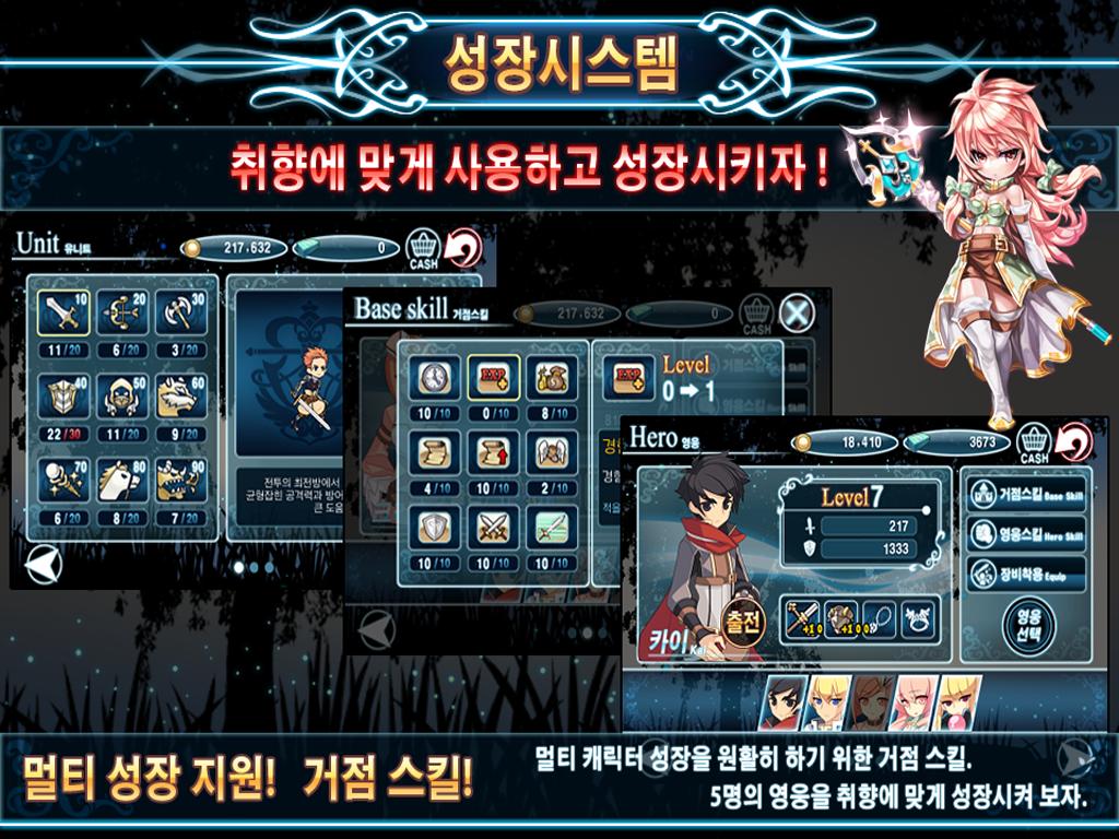 포가튼 오딧세이-디펜스- screenshot