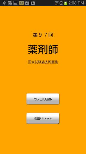 【薬剤師国家試験 予備校 メディセレ提供】97回