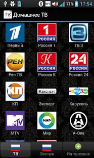 玩免費娛樂APP|下載Домашнее ТВ HD app不用錢|硬是要APP