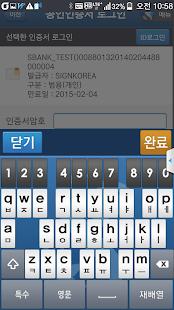 신한S뱅크 - 신한은행 스마트폰뱅킹 - screenshot thumbnail