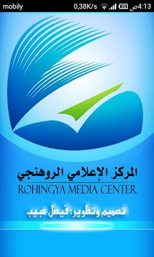 المركز الإعلامي الروهنجي
