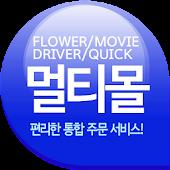 멀티몰 대리 퀵 꽃 대리운전 퀵서비스 꽃배달 영화예매