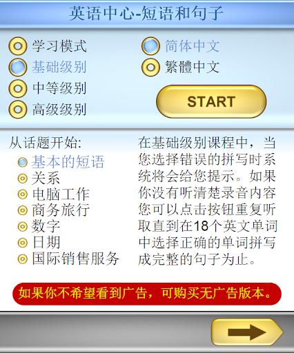 英语学习-短语和句子-免费学习