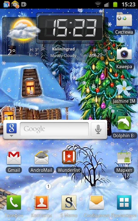 Christmas 2011 Live Wallpaper - screenshot