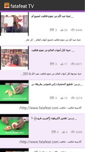 قناه فتافيت - screenshot thumbnail