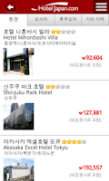 Screenshot of 호텔재팬닷컴
