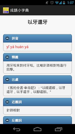 玩書籍App 成語小字典免費 APP試玩