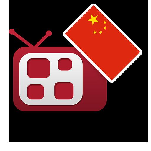 免費中國電視 娛樂 App LOGO-硬是要APP